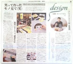 福笑い日経MJ掲載